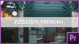 Premiere如何一鍵去除畫面閃爍|DEFlicker|AE/PR插件介紹|Youtuber常用|剪輯影片技巧 #43
