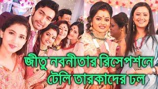 জীতু নবনীতার রিসেপশনে টেলি তারকাদের ঢল। Bengali TV Serial Celebrities at Jeetu Nabanita Reception