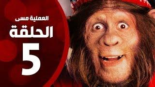 مسلسل العملية مسي - الحلقة الخامسة - بطولة احمد حلمي - Operation Messi Series HD Episode 05