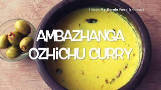 നാടൻ അമ്പഴങ്ങ ഒഴിച്ച് കറി  Ambazhanga Ozhichu Curry Recipe in Malayalam