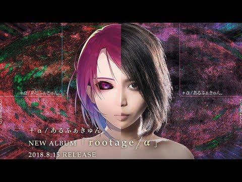 +α/あるふぁきゅん。『rootage/α』(2018/08/15 Release) クロスフェード