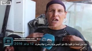 مصر العربية   بائعو سوق الجمعة عن نقلهم لـ 15 مايو: السيسي جوعنا وهنسرح عيالنا بمخدرات