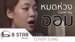 หมดห่วง - หน้ากากหอยนางรม Cover by ออม feat.โด่ง บีสตาร์