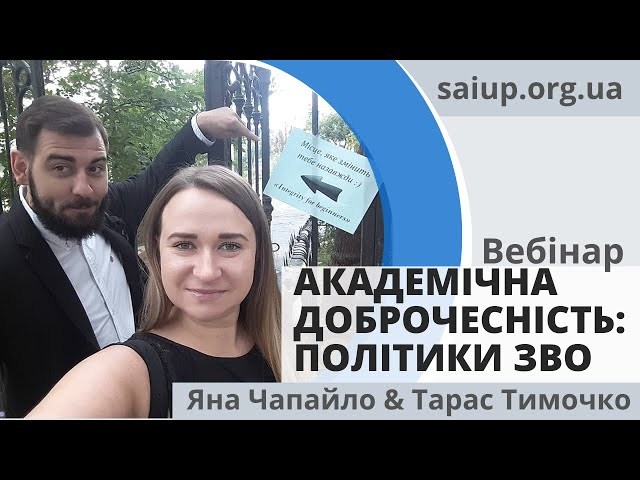 Академічна доброчесність для закладів вищої освіти - вебінар від SAIUP