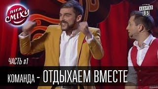 Команда - Отдыхаем вместе, г. Хмельницкий | Лига Смеха 2016, второй фестиваль, Одесса - часть первая
