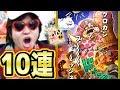 サウスト!サウザンドフェス!ビッグマム新必殺技追加!10連ガシャ!K編!ONE PIECE