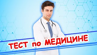 Тест по медицине СМОЖЕШЬ ли ты стать ВРАЧОМ 30 вопросов