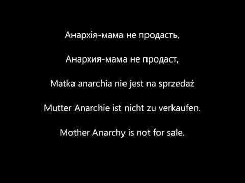Анархія (Anarchy) - [Multi-Translation]