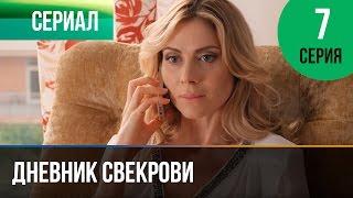 ▶️ Дневник свекрови 7 серия - Мелодрама | Фильмы и сериалы - Русские мелодрамы