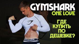 Меня спонсирует Gymshark? Где купить одежду Gymshark по дешевке!?