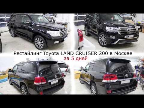 Рестайлинг Toyota Land Cruiser 200 за 350 тыс. руб