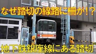 踏切上になぜか柵が!?東京メトロ銀座線にある唯一の踏切を見てきました。ginza subway.