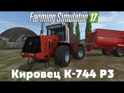 Farming Simulator 17. Обзор мода: Кировец К 744 Р3 (Ссылка в описании)