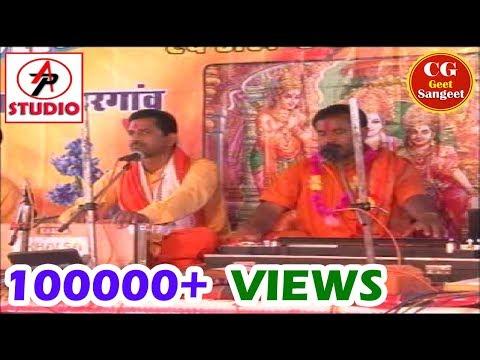 CHHATTISGARHI RAMAYAN MALIDIH (MAHASAMUND) || BALRAM PATEL (9926843702)