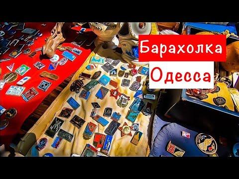 ОДЕССА 2019 / Прогулка по одесской барахолке / Блошиный рынок / Барахолка в Одессе