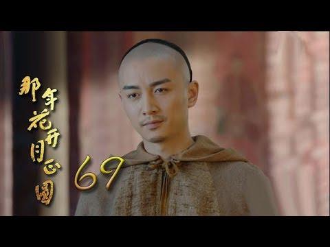那年花開月正圓   Nothing Gold Can Stay 69【TV版】(孫儷、陳曉、何潤東等主演)