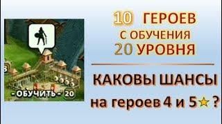 Empires & Puzzles: ОБУЧЕНИЕ 20 уровня - получаю 10 ГЕРОЕВ. Какие шансы на героев 4* и 5* ?