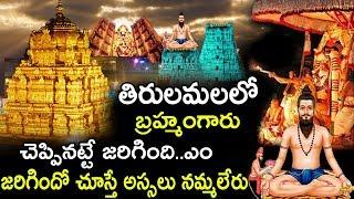 Pothuluri Veerabrahmendra Swamy  Secrets about Tirumala Temple | Kalagnanam Facts | Myra Meida