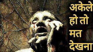 अकेले हो तो मत देखना || Bhut Ki Ek Sachi Kahani || Real Horror Story In Hindi