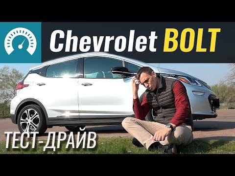 Chevrolet Bolt EV І поколение Хетчбек