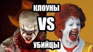 Самый опасный клоун убийца. Откуда появился клоун Пеннивайз из ОНО? Оно 2 смотреть онлайн