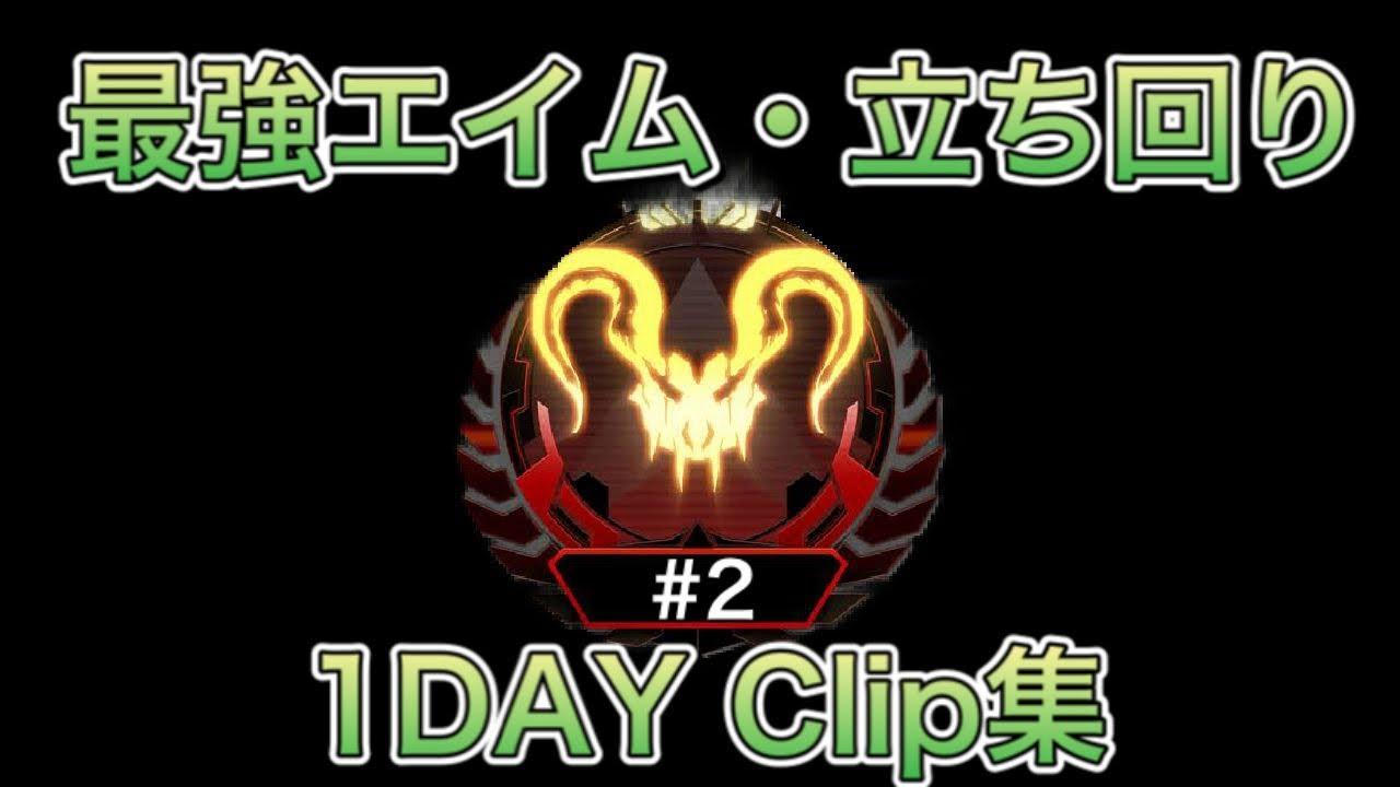 【APEX LEGENDS】ps4世界2位pc世界3位プレデターの最強クリップ集#1