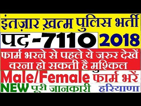 Haryana Police Bharti 2018, Haryana Police Recruitment-7110 Posts Advt. No. 3/2018, Haryana Police