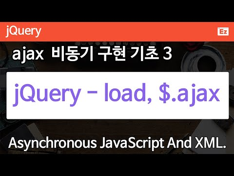 jQuery 84 [ Ajax ] 제이쿼리 - load, $.ajax로 파일 내용 로드하기