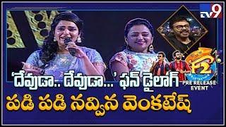 Suma Hilarious fun with Hari Teja at F2 Audio Launch event - TV9