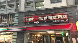 VLOG#57 來去台北拍合作影片 網紅公司原來長這樣! 網紅直播演藝培訓