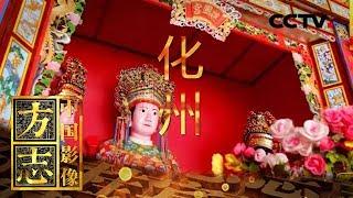 《中国影像方志》 第278集 广东化州篇| CCTV科教