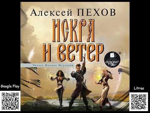 Искра и ветер. Алексей Пехов. Аудиокнига. Фэнтези