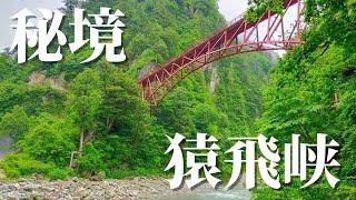 【秘境を往く】宇奈月・猿飛峡~トロッコ電車の旅~【渓谷フェチ】