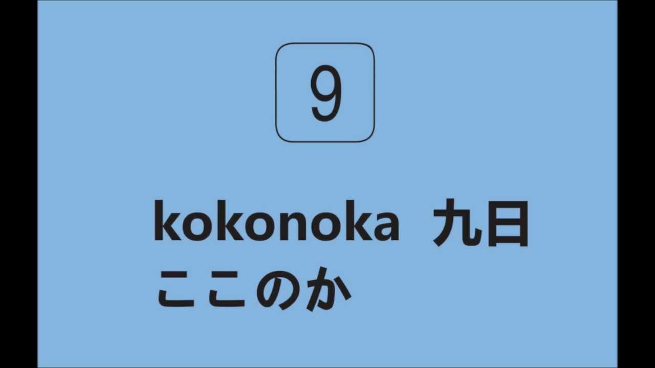 Cancion De Los Dias Del Mes En Japones Youtube