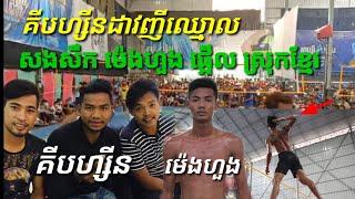 គីបហ្សីនដាវញីឈ្មោល សងសឹក កូននាគ ម៉េងហួង ផ្អើលស្រុកខ្មែរ  cambodia volleyball