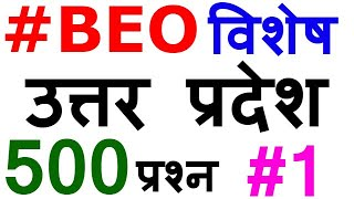 #BEO  #UPPCS   #UTTAR    PRADESH   SPECIAL  || 500 MCQ  || SERIES