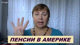 #186 Расскажите про пенсии в США / Рассказываю)