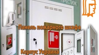 Панель шкафа пожарного