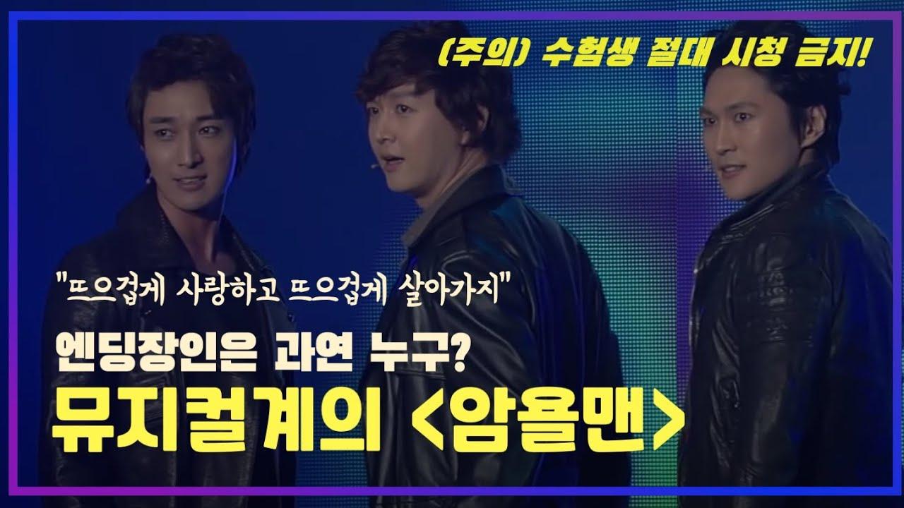 (주의)수험생 절대 클릭 금지! 뮤지컬넘버계의 '암욜맨', '후유증'(feat. 은각목각)
