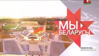 Мы - белорусы. Фильм третий.