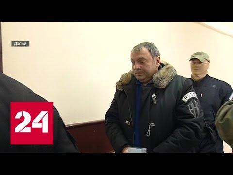 Бывший чиновник Минкультуры РФ задержан в Австрии - Россия 24