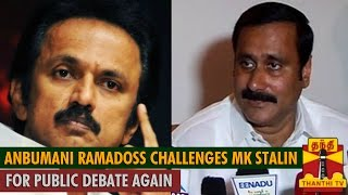 Anbumani Ramadoss challenges MK Stalin for Public Debate again spl hot tamil video news 25-09-2015 Thanthi TV
