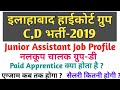 Allahabad Highcourt Group-C,D||Job Profile||Junior Assistant||Tubewell Operator||Salary||Exam Date