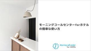 月額0円!宿泊施設向けモーニングコール、モーニングコールセンターforホテル、サービス開始!