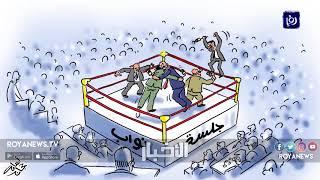 كاريكاتير .. مشاجرة في جلسة النواب - (18-3-2019)