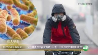"""北京雾霾检出""""超级细菌""""   石家庄、临汾为治霾关厂限行"""