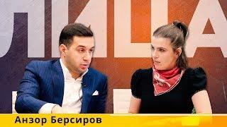Анзор Берсиров о Строительстве из кирпича, эскроу-счетах и отношениях с властью!