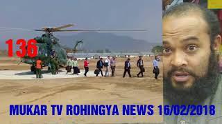 MUKAR TV ROHINGYA NEWS 16/02/2018