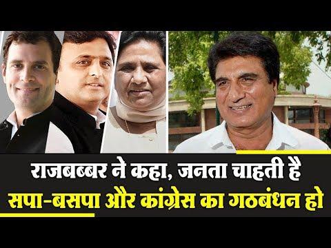 राजब्बर ने कहा, जनता चाहती है SP-BSP और कांग्रेस का गठबंधन हो