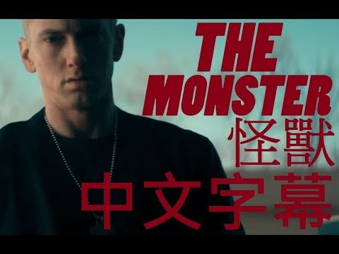 阿姆Eminem - The Monster ft.Rihanna中文字幕